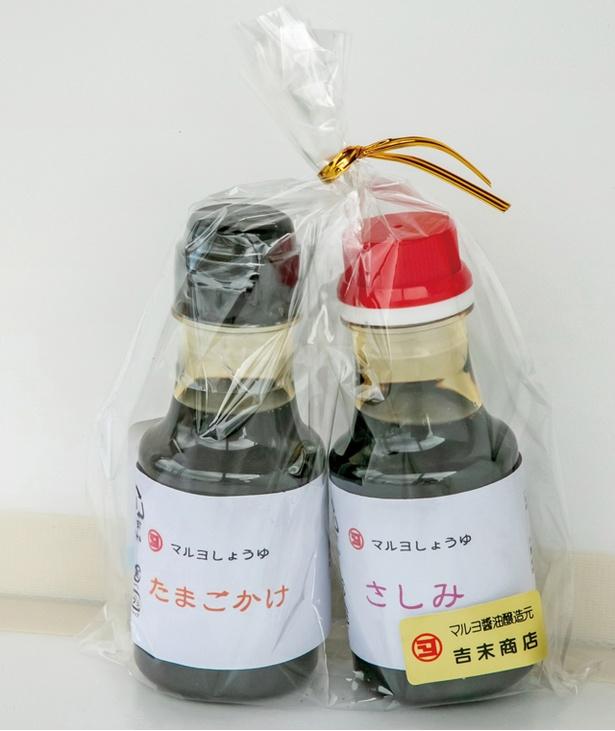 橋の駅ドロンパ / 地元メーカーの「マルヨ醤油」の「ミニセット」(500円~・税込)