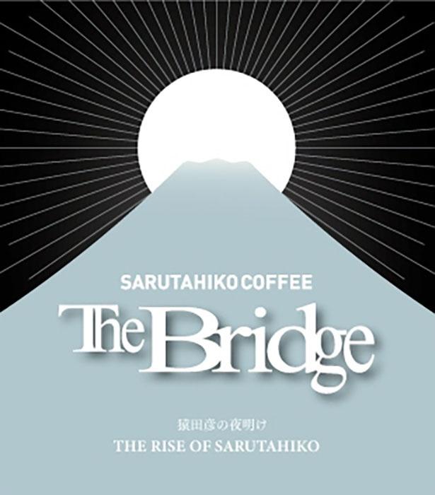 各国のスペシャルコーヒーをブレンドした「猿田彦の夜明け- THE RISE OF SARUTAHIKO -」