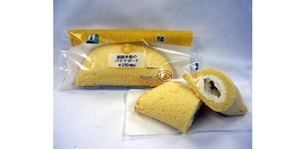 国産米粉使用の「国産米粉のバナナボード」(250円・税込)