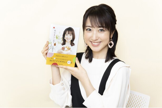 ウォーカープラスの連載をまとめた「東京あんこ巡り」を2月に刊行。川田さんがすべて試食して厳選したあんこが満載!「いろんなシーンに合うあんこが必ず見つかります」