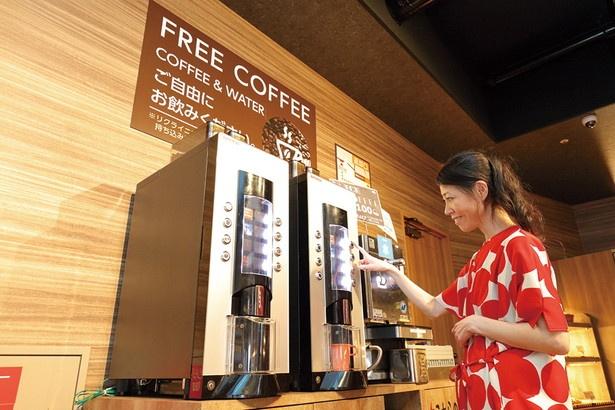 オーガニックコーヒーを無料で楽しめたり、ダイソンのサロン使用ドライヤーを使えたりと、うれしいこと尽くめ!