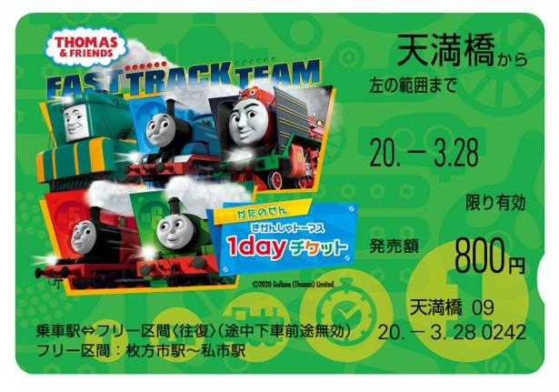 【写真】オリジナルデザインの「1day チケット」(800円)