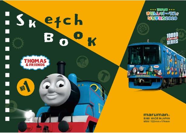 トーマスがデザインされたスケッチブックも