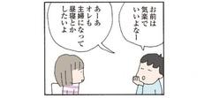 主婦はヒマでいいよな?あなたの方がよっぽど役立たず「離婚してもいいですか 翔子の場合」(3)