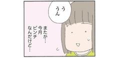 稼いでいるのは夫、だから何もいえなくなった「離婚してもいいですか 翔子の場合」(5)