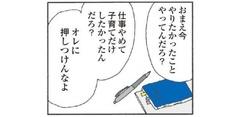 なんにもしてくれなくなった夫と、機嫌をとるようになった私「離婚してもいいですか 翔子の場合」(6)