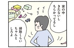 「俺働いてんだよ?」夫はなんにもわかってくれない「離婚してもいいですか 翔子の場合」(8)