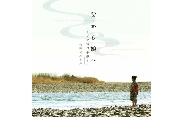 松本人志監督が作詞した「父から娘へ さや侍の手紙」