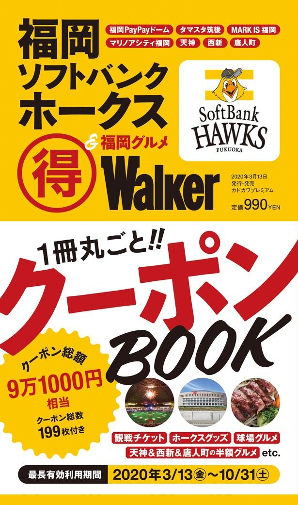 ホークスカラーのイエローとロゴ、「クーポンBOOK」の文字が目印!全部使うと91,000円相当お得に!