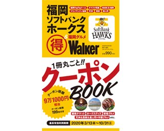 福岡ソフトバンクホークスファン必携のまるっと一冊クーポン本!「福岡ソフトバンクホークス(得)Walker」3/13(金)発売!