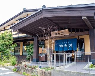 12種のお風呂と豊富なグルメ満喫できる福井県のスーパー銭湯
