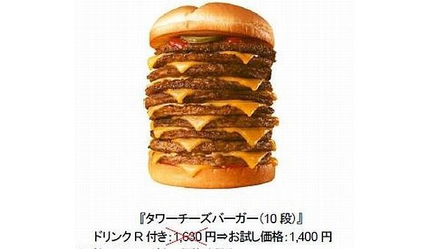 6/24に発売される「タワーチーズバーガー(10段)」(お試し価格1400円 ※通常価格1630円)