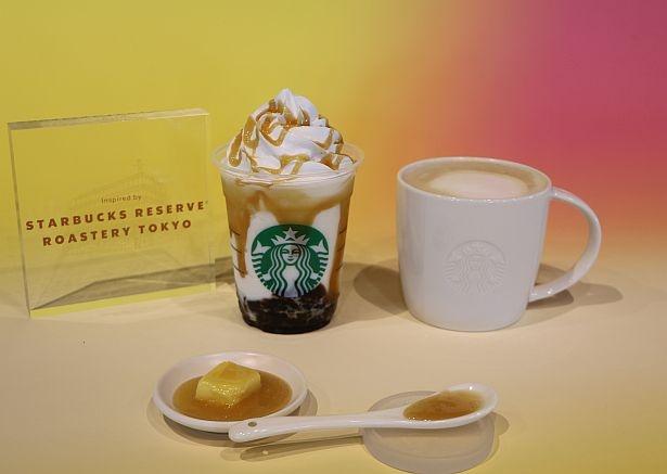 【写真】「スターバックス リザーブ ロースタリー東京」の人気ラテをアレンジ