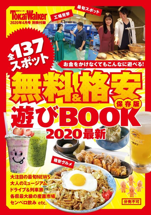 別冊付録の「無料&格安遊びBOOK」が付いてくる!