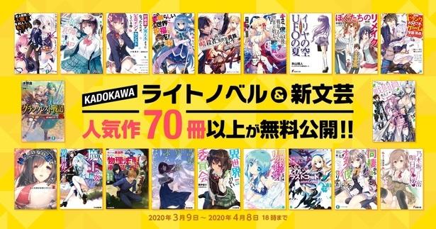 KADOKAWAの人気ライトノベル&新文芸が70冊以上無料に