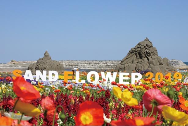 サンドフラワーフェスタ2020 / 今年は「人魚姫の春」がテーマ