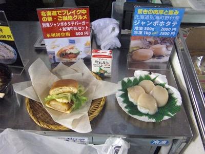 別海の牛乳は日本一の生産量