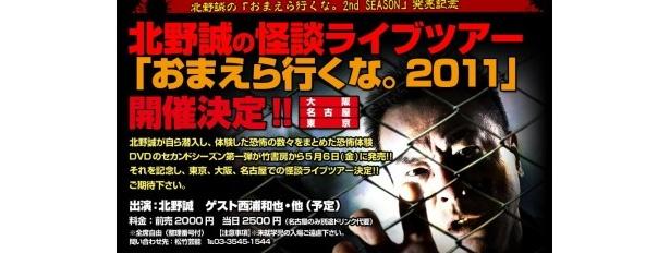 北野誠の怪談ライブツアーが6/25(土)大阪で開催!