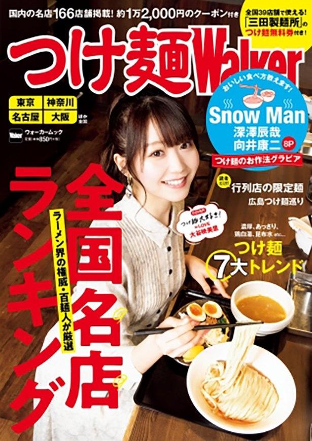 人気アイドルグループ、=LOVE(イコラブ)の大谷映美里ちゃんの表紙が目印