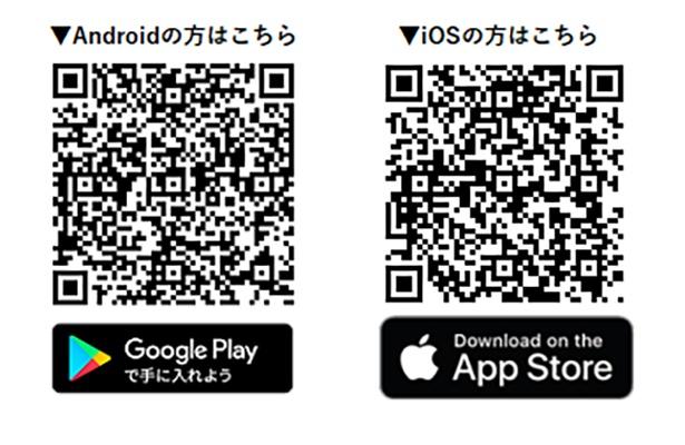 こちらのQRコードからダウンロード可能