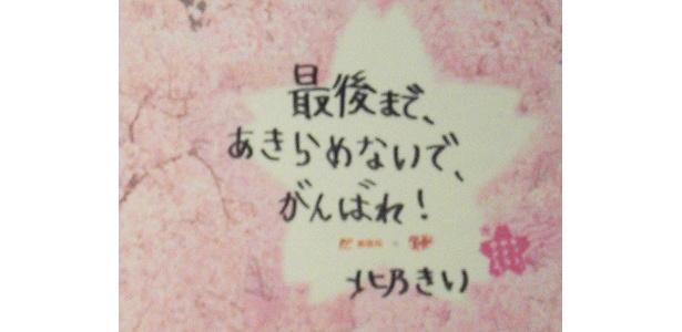 北乃きいちゃんの受験生への応援メッセージ