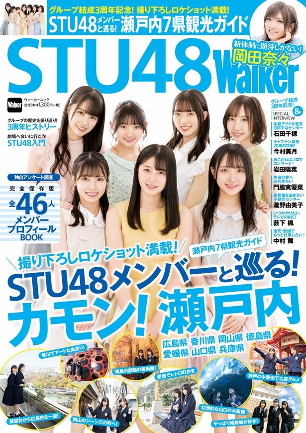 「STU48Walker」発売記念キャンペーンも実施!