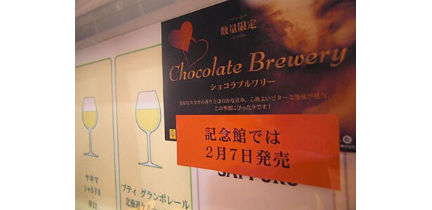 麦酒博物館の販売機にも早くもショコラの表示が!