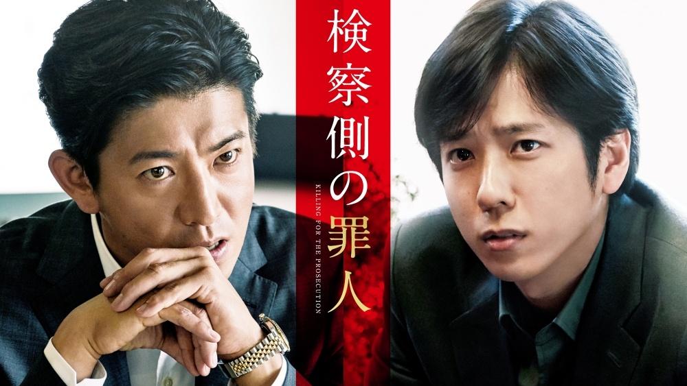 木村拓哉と二宮和也が共演した『検察側の罪人』は4月18日(土)よりAmazon Prime Videoにて独占配信