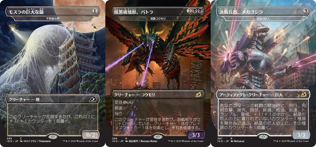 日本語版限定のコラボレーションカードも3種類!