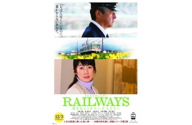 【写真】『RAILWAYS 愛を伝えられない大人たちへ』は11月19日(土)富山先行公開、12月3日(土)全国公開