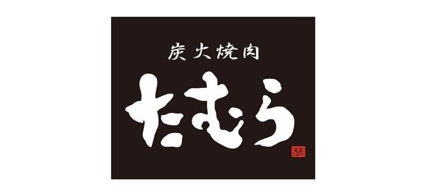 「炭火焼肉たむら」×「ローソン」のコラボ商品が昨年に続き再登場!