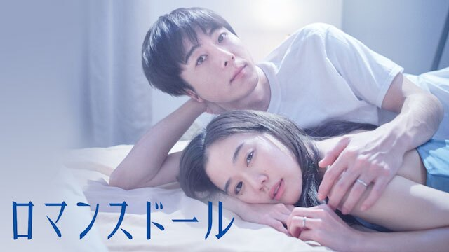 高橋一生&蒼井優が紡ぐラブストーリー『ロマンスドール』