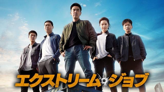 韓国歴代興行収入1位『エクストリーム・ジョブ』