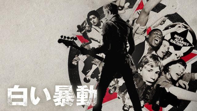 社会派ドキュメンタリー『白い暴動』