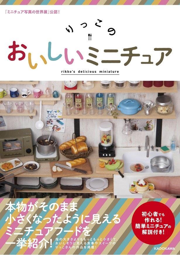 「ミニチュア写真の世界展」公式の書籍、『りっこのおいしいミニチュア』4月22日発売