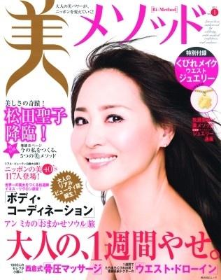 大人のリアルビューティー誌「美メソッド」(980円)。第1号の表紙は松田聖子