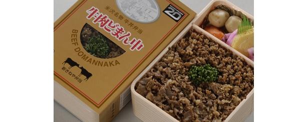 売り上げ2位!牛肉ど真ん中(1100円)