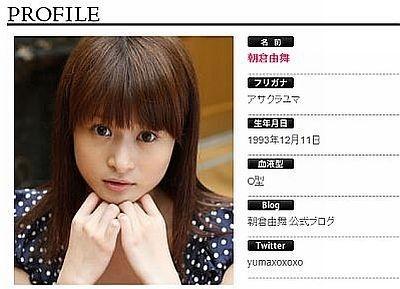 ミスヤングマガジンの朝倉由舞さん