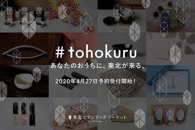 「#tohokuru」には魅力的な東北の品々が並ぶ