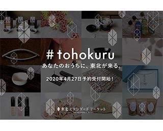 東北を応援しよう!自宅にいながら楽しめる、オンライン催事「#tohokuru」が開始
