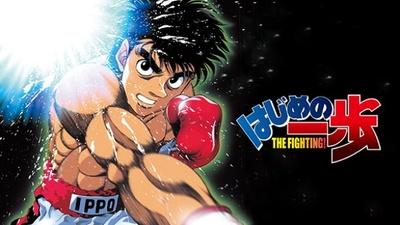 いじめられっ子だった少年が、ボクシングと共に成長していく熱血ボクシングアニメ「はじめの一歩」