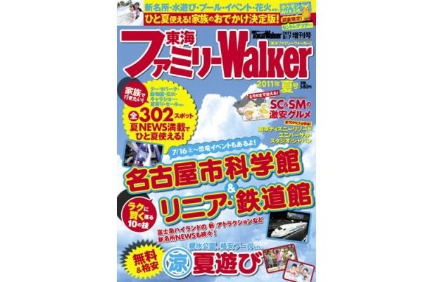 好評発売中の東海ファミリーWalker。全302スポットの夏NEWS満載です