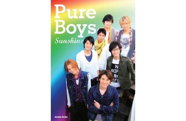7/10発売のPure Boys写真集「Sunshine」(2800円)