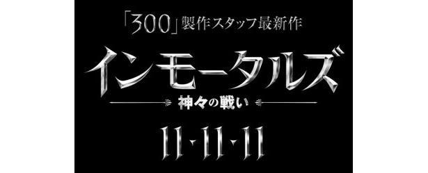 【写真】『インモータルズ 神々の戦い』は11月11日(金)より全世界一斉公開