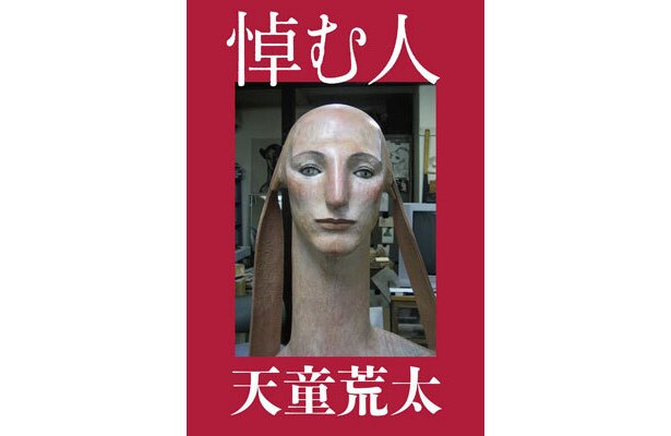 直木賞受賞!「悼む人」天童荒太(文藝春秋/1700円)