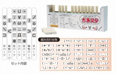 サンビーから発売中の、顔文字スタンプ「かおスタ」(1785円)
