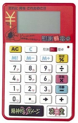 不満や怒りを計算できる「慰謝料電卓」(2415円)