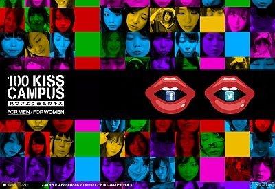 """「100 KISS CAMPUS」で相性ピッタリの""""女子大生のクチビル""""を探せ!"""