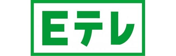 50年以上親しまれてきた「NHK教育」は、テレビ、新聞、雑誌、ネットなど対外的な表記を全て「Eテレ」に統一