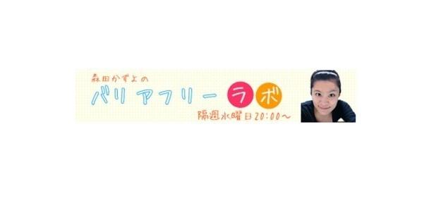 障害者ダンサー・森田かずよさんによるレギュラー番組「森田かずよのバリアフリーラボ」